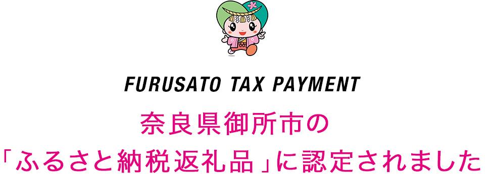 奈良県御所市の「ふるさと納税返礼品」に認定されました